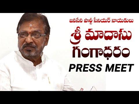 JanaSena Party Senior Leader Sri Madasu Gangadharam Garu Press meet    Pawan Kalyan