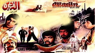 ALADDIN (1981) - FAISAL & BABRA SHARIF - OFFICIAL FULL PAKISTANI MOVIE