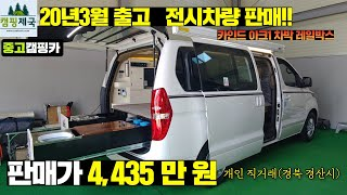 올해 3월에 출고,실사용 없었던 전시차량 저렴하게 팝니…