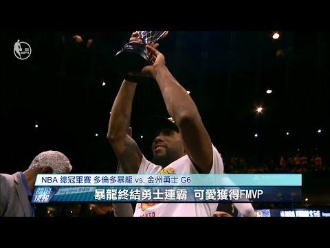 愛爾達電視20190614/【NBA總冠軍賽】暴龍終結勇士連霸 可愛獲得FMVP