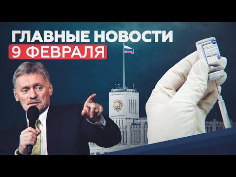 Новости дня 9 февраля: проверка низких выплат учёным и происхождение коронавируса — RT на русском