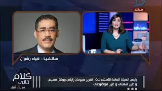 كلام تانى| رئيس الهيئة العامة للاستعلامات: تقرير