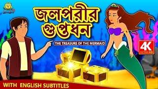 জলপরীর গুপ্তধন - Treasure of The Mermaid | Rupkothar Golpo | Bangla Cartoon | Bengali Fairy Tales