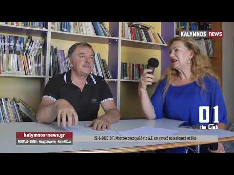 22-6-2020 Ο Γ. Μαστροκουκος μιλά για Δ.Σ. και γενικό πολεοδομικό σχέδιο