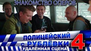 Полицейский с Рублёвки 4. Эпизод 4 - 3.