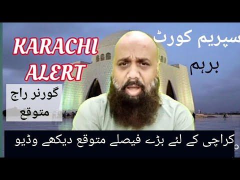 Supreme court and attorney general statement about Karachi