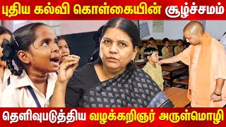 New education policy 2020 from the point of view of Advocate Arulmozhi | NEP 2020