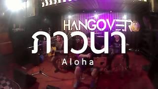 ภาวนา - MEYOU [ Aloha Acoustic Cover ]