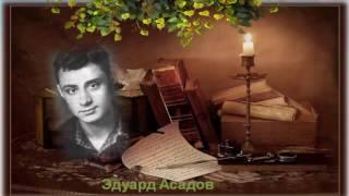 Эдуард Асадов. Стихи о чести