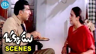 Okkadu Telugu Movie Scenes | Mahesh Babu Tells Geetha About Mukesh Rushi Affair at Bank