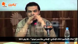 مناقشة كتاب اختلاف الإسلاميين