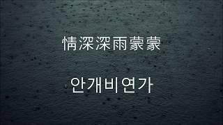 [중국노래]조미의 애절한 목소리가 독보이는 명곡 - 情…