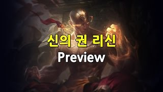 Gosu - THE NEW ADC: XAYAH! + GOD FIST LEE SIN