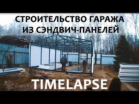 Строительство гаража из сэндвич-панелей | #timelapse 03