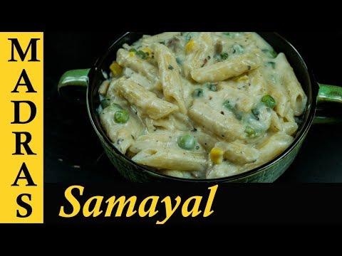 White Sauce Pasta In Tamil | Pasta Recipe In Tamil | How To Make White Sauce Pasta - Indian Style