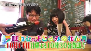 BS日テレ「夢眠ねむのまどろみのれん酒」 第2回 予告映像(10月14日放...