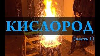 Кислород/oxygen (часть 1). Химия –Просто.