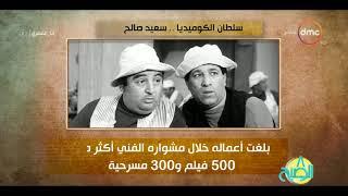 """برنامج """"8 الصبح"""" يُحيي الذكري الرابعة لرحيل سلطان الكوميديا سعيد صالح"""
