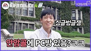 2019 사이버 정기전 피파 온라인 4 선수 인터뷰