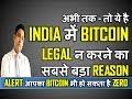 India में Bitcoin Legal न करने का सबसे बड़ा reason I आपका BTC भी हो सकता है Zero