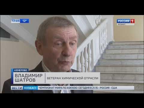 В Администрации Кемеровской области состоялся торжественный приём, посвящённый Дню химика