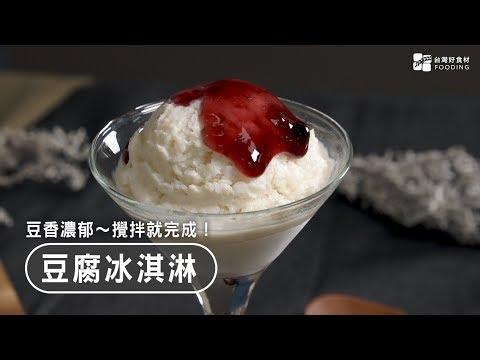 【懶人點心】豆腐冰淇淋!只用豆腐、牛奶、蜂蜜~攪拌就完成~清爽健康又低卡!Tofu icecream