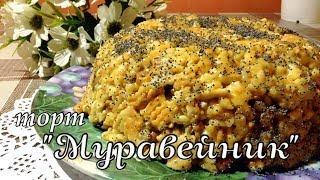 торт Муравейник /  простой и очень вкусный рецепт /вкус детства )