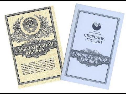 1500 рублей СССР 1991 года на сберкнижке превратились в 50 рублей РФ!!!!