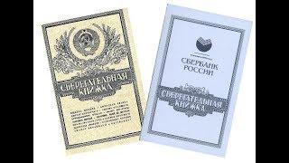 1500 рублей СССР 1991 года на сберкнижке превратились в 50 рублей РФ