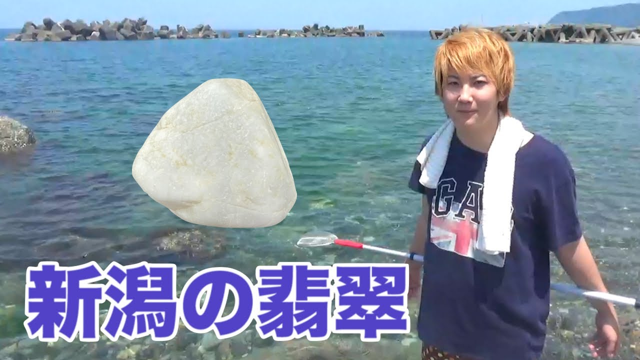 【翡翠・ヒスイ】新潟県の海岸で、富山県では採れないタイプのヒスイを採ることができました!!