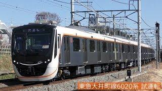 東急大井町線「6020系」試運転 2018年2月