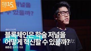 블록체인은 학술 저널을 어떻게 혁신할 수 있을까? | 유준선 플루토 대표 | 블록체인 4차산업혁명 강의 강연 | 세바시 919회