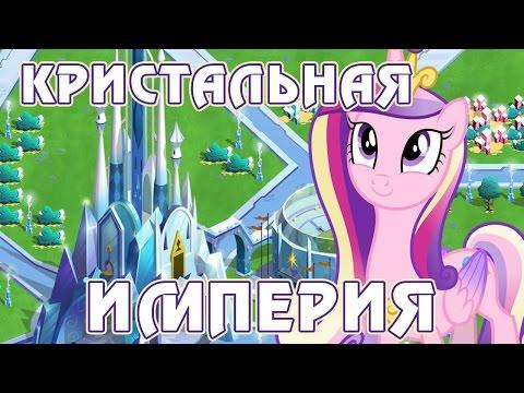 Кристальная Империя в игре Май Литл Пони (My Little Pony) - часть 1