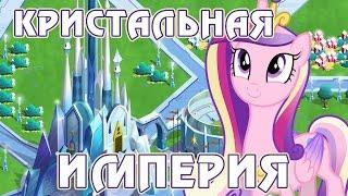 Кристальная Империя в игре Май Литл Пони (My Little Pony) - часть 1(Продолжение обзора бесплатной игры для планшетов My Little Pony от компании Gameloft. Кристальная Империя, кристальн..., 2016-09-28T16:06:36.000Z)