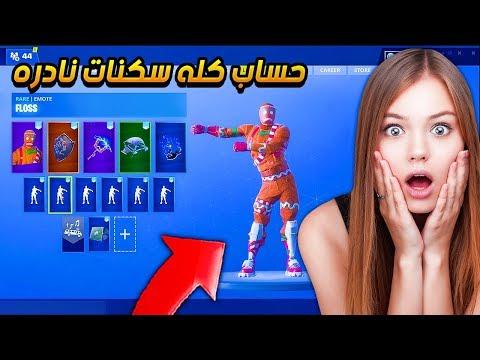فورت نايت | حساب كله سكنات نادره - افضل حساب عربي - Fortnite !!