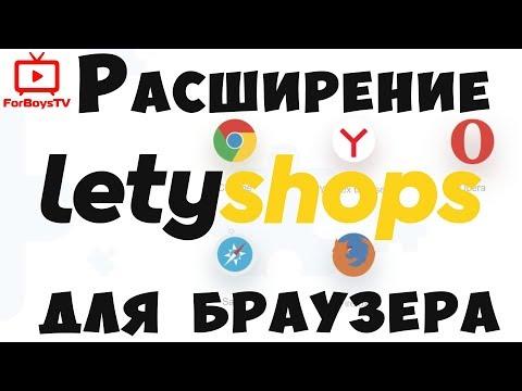 Расширение LetyShops для браузера - кэшбэк плагин Летишопс для Алиэкспресс