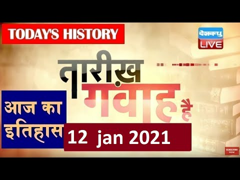 12 Jan 2021 | आज का इतिहास|Today History | Tareekh Gawah Hai | Current Affairs In Hindi | #DBLIVE