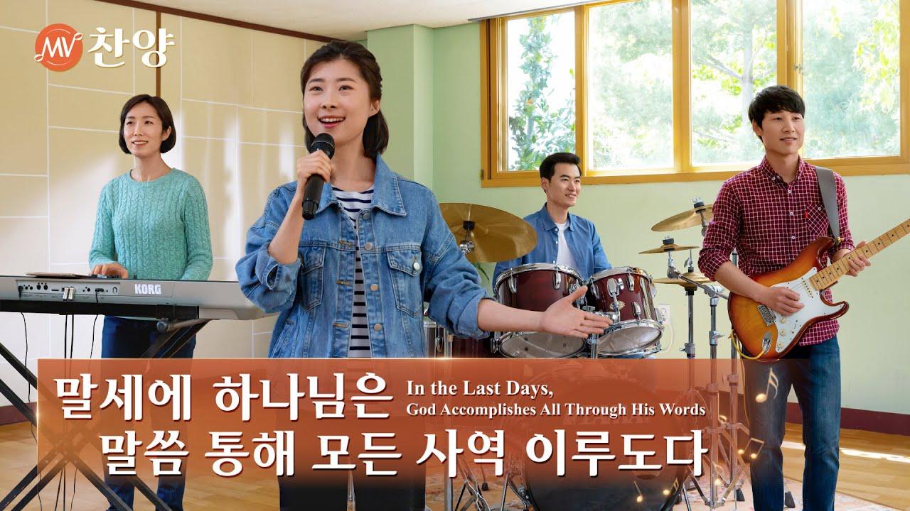 찬양 뮤직비디오/MV <말세에 하나님은 말씀 통해 모든 사역 이루도다>