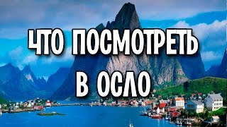 видео Осло