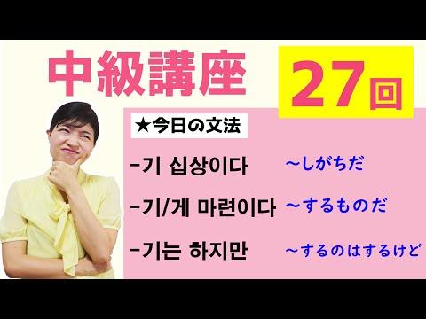 【中級韓国語講座 第27回】-기 십상이다、-기/게 마련이다、-기는 하지만