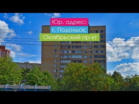 Юр. адрес: М.О., г. Подольск, Октябрьский пр-кт