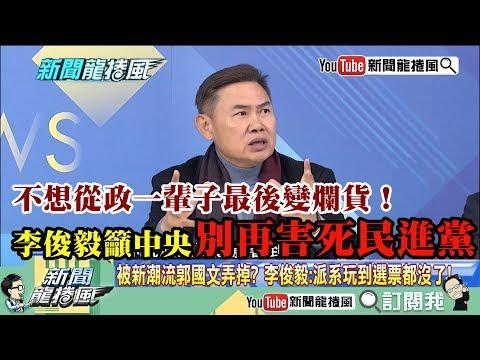 【精彩】不想從政最後變爛貨!李俊毅爆退選立委原因 籲中央別再害死民進黨