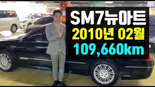 SM7뉴아트 중고차 가성비좋은대형차!! 2.3모델 만나…