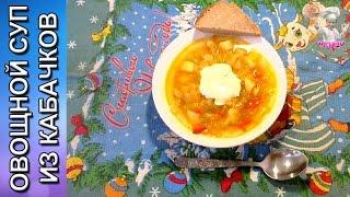 овощной суп из кабачков! Первые блюда. ВКУСНЯШКА