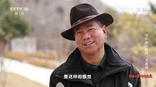 《人物·故事》 20200728 守护雪山精灵·龙勇诚| CCTV科教 - YouTube