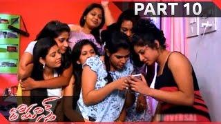 రొమాన్స్ Telugu Movie Part 10/12 || Prince, Dimple Chopde