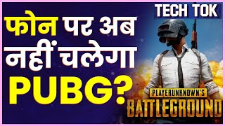 PUBG Unban in India News | PUBG Will Stop Working On Mobile Phones? | PUBG Ban Status Update