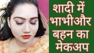 शादी में भाभी और बहन का मेकअप /How to do Light  makeup/Pink and orange dress makeup