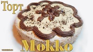 Рецепт бисквитный торт Мокко
