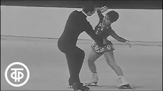 Фигурное катание. Ирина Роднина и Алексей Уланов показательный танец, 1971 г.